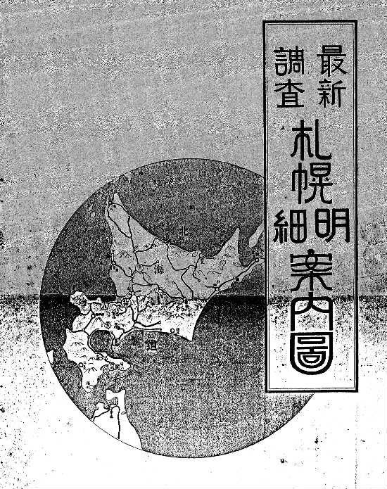 札幌案内圖