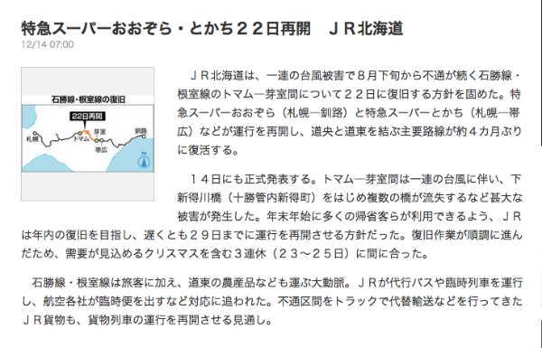道新WEB