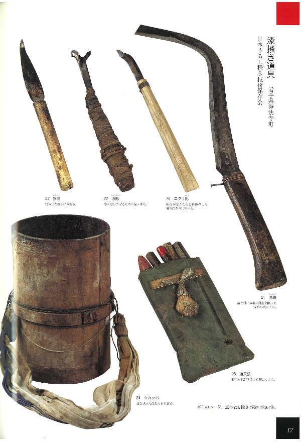 ウルシ掻き道具