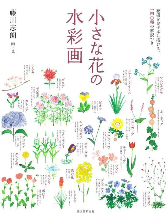 小さな花の水彩画