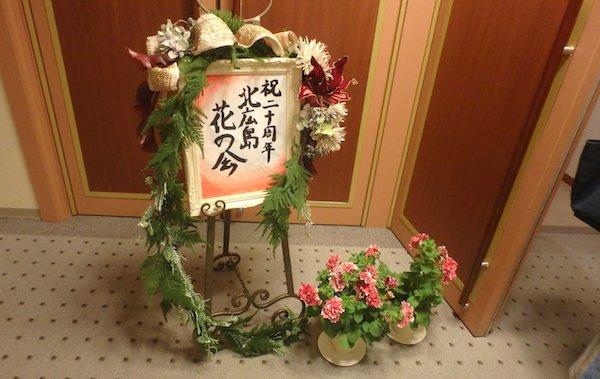 花の会20周年