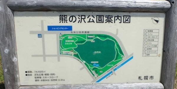 熊ノ沢公園