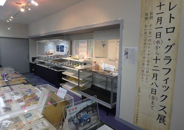 レトログラフィック展