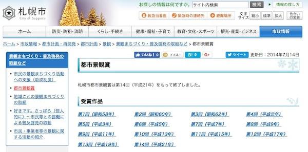 札幌市都市景観賞