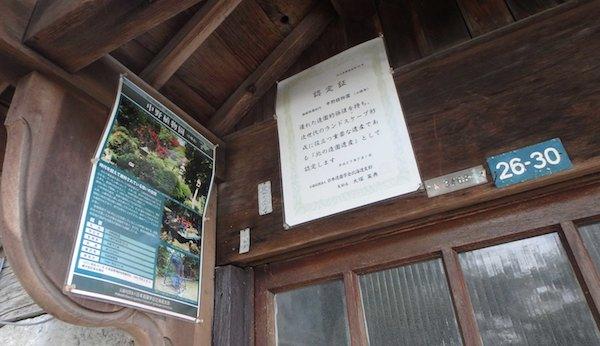 『北の造園遺産』