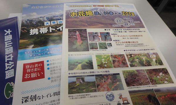 高山植物保護ネットワーク