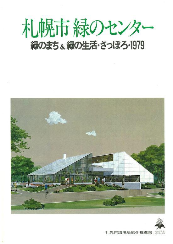 緑のセンター