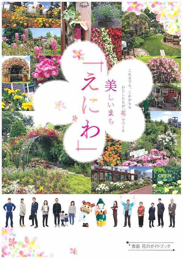 花のガイドブック