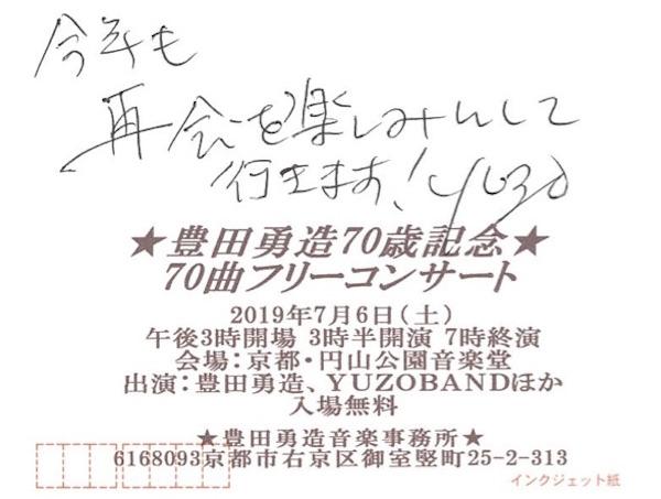 70歳記念ライブ