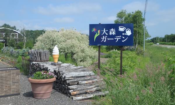 大森ガーデン