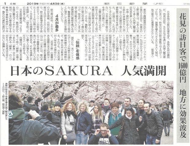 日本のSAKURA