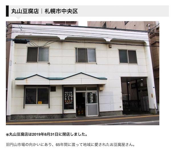 円山豆腐店