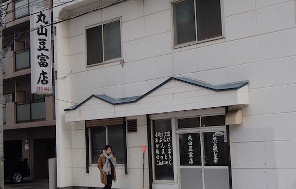円山豆富店