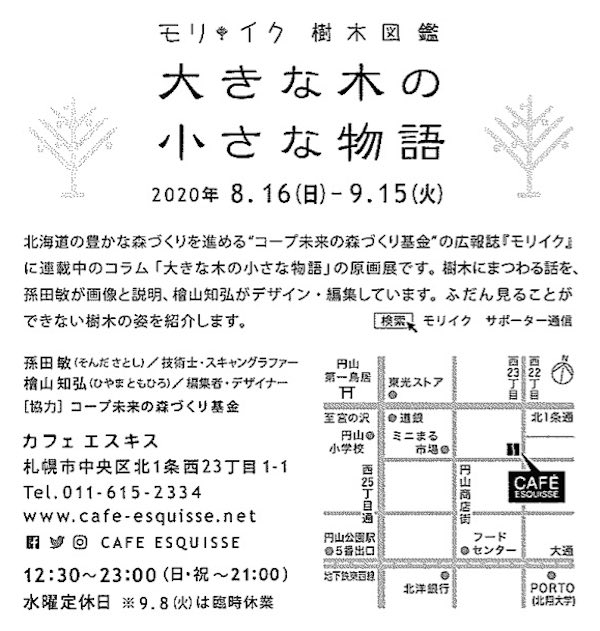 樹木図鑑展