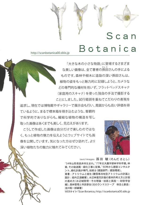 Scan Botanica