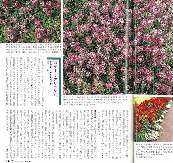 朝日園芸百科