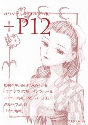 +P12宣伝