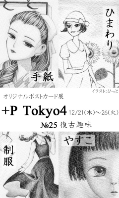 +P Tokyo4宣伝画像