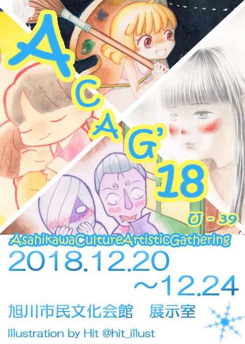 ACAG18