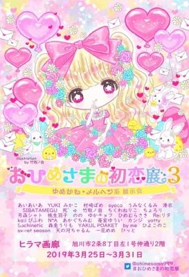 おひめさまの初恋展3