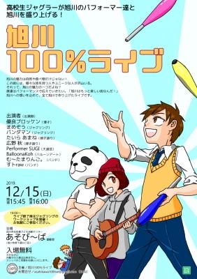 旭川100%ライブ