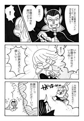 勇者と魔王、時々ゴリラ