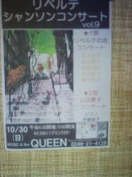 シャンソンコンサート2011秋