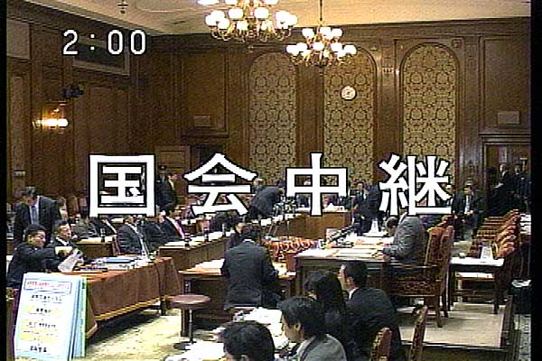 中継 国会