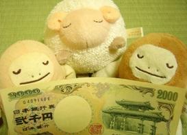 二千円札と