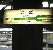 高崎駅ホームにて