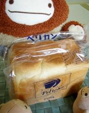 ペリカンの食パン1.5斤