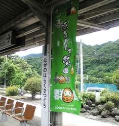 長野原草津口駅にて だるまる君キャンペーン