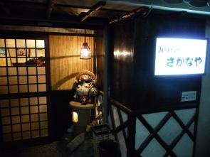 長崎 海鮮台所さかなや外観