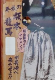 長崎 龍馬記念撮影
