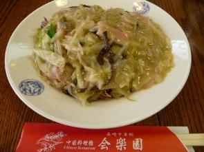 長崎 会楽園 皿うどん