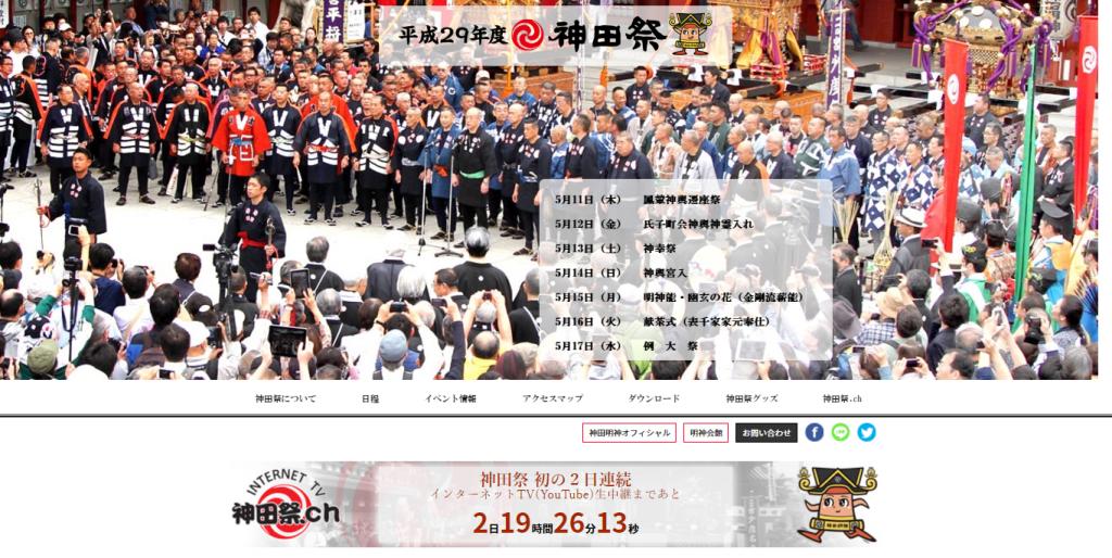 平成29年度神田祭り特設サイト