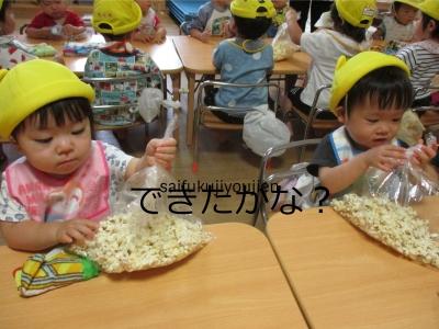 ?りす食育.jpg
