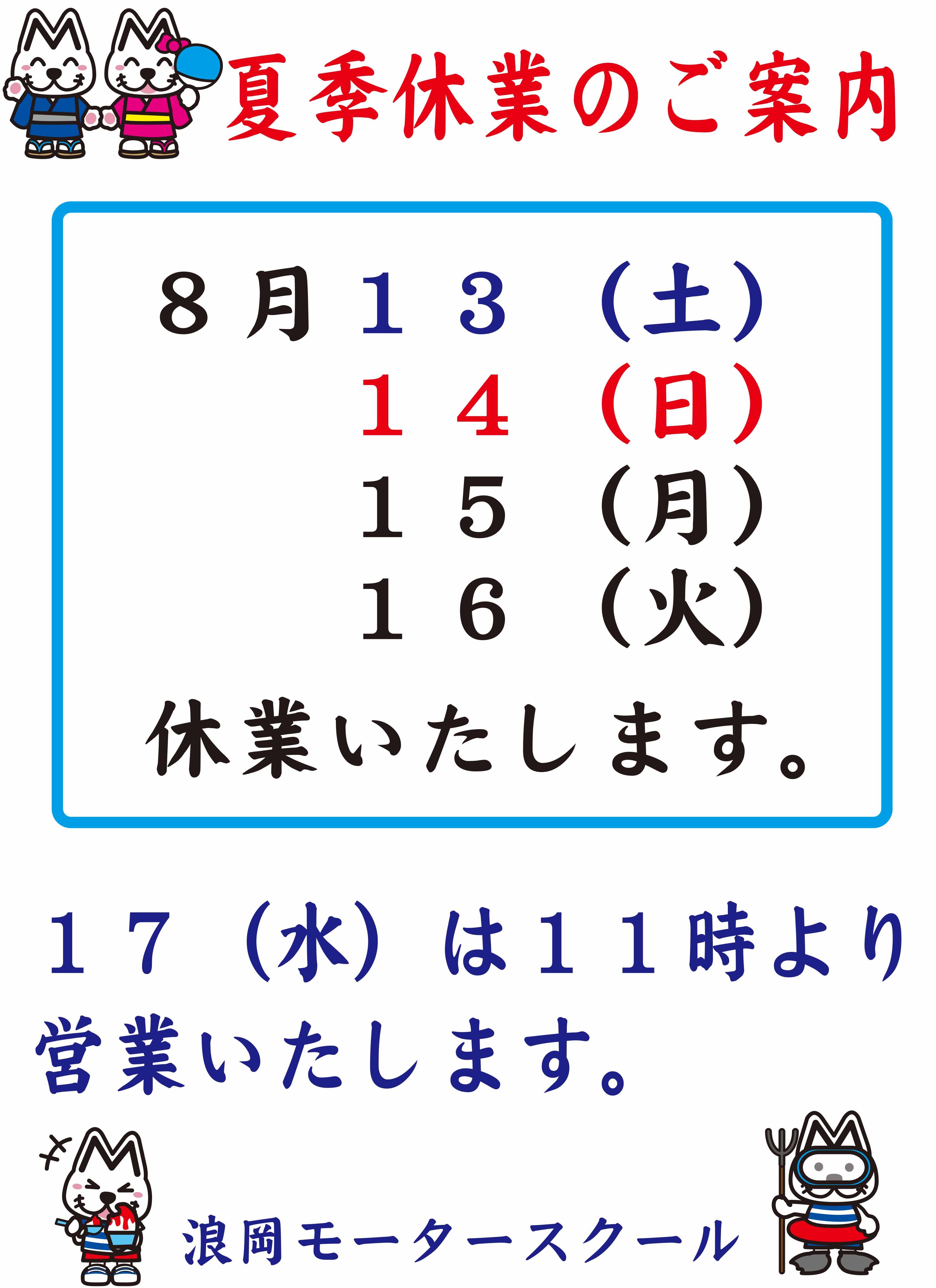 夏季休業16.jpg