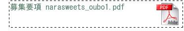narasweets_oubo1.pdf 募集要項(466KB)