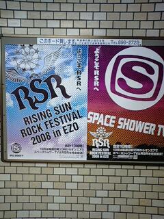 RSRとスペシャポスター@麻生