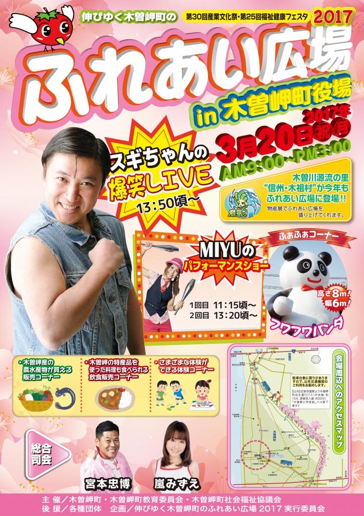 伸びゆく木曽岬町2017
