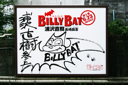 BILLY BAT 原宿駅