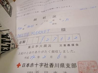 delta market デルタ 募金 日本赤十字社