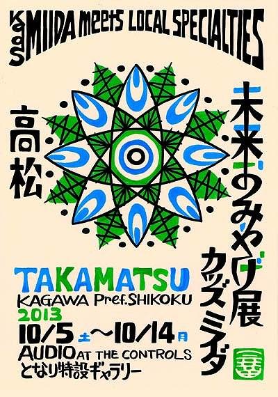 デルタマーケット 高松 Kads MIIDA 展示会