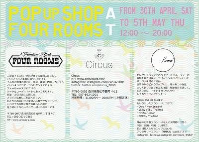 デルタマーケット 高松 イベント POP UP SHOP