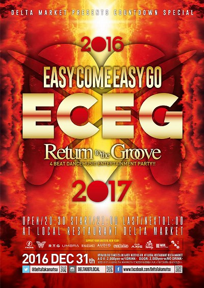 delta market デルタマーケット 年末 カウントダウン EASY COME EASY GO PARTY パーティー ECEG Return to the Groove