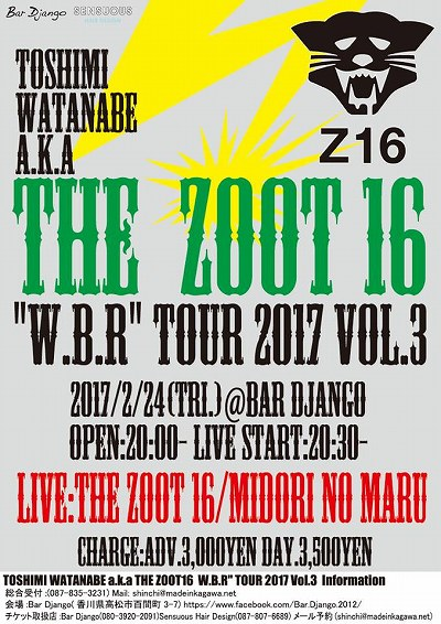 デルタマーケット 高松 DJ イベント TOSHIMI WATANABE