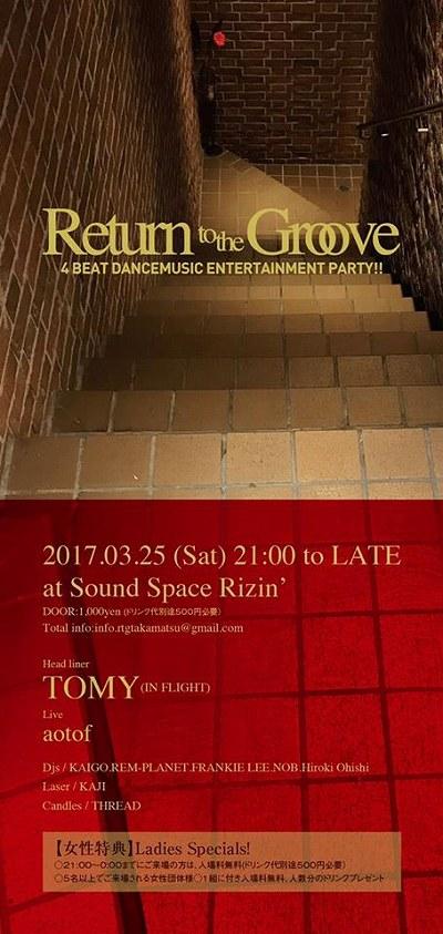 デルタマーケット 高松 イベント DJ LIVE Sound Space Rizin'