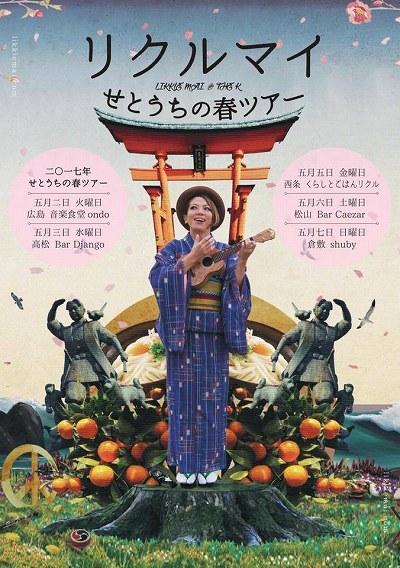 デルタマーケット 高松 イベント LIVE Likkle Mai