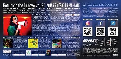 デルタマーケット 高松 DJ イベント Return to the Groove